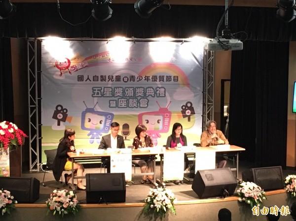 台灣媒體觀察教育基金會今舉辦「105年度國人自製兒童暨青少年優質節目五星獎頒獎典禮暨座談會」,透過評選國人自製兒童暨青少年優質節目,並公開表揚,以鼓勵製播單位及創作者。(記者楊綿傑攝)