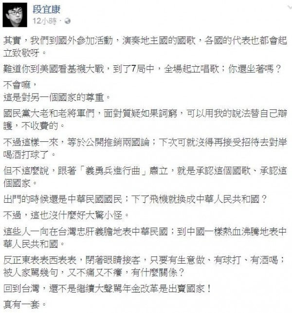 段宜康發文評論退將赴中唱對岸國歌。(圖擷取自段宜康臉書粉絲團)