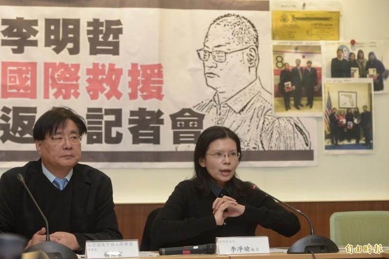 台灣NGO工作者李明哲遭中國關押中,李明哲妻李凈瑜(右)今天前往中國,將告知李明哲父親往生消息。(資料照)