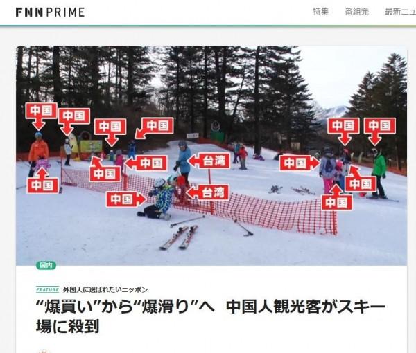 中國人攻陷日本滑雪場。(圖擷自FNN PRIME)