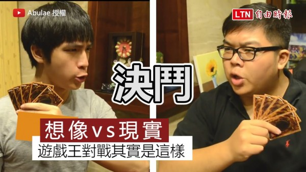 遊戲王可說是七八年級生的童年回憶,但大家真的有搞懂遊戲王是怎麼玩的嗎?(圖片由ABuLae授權提供使用)