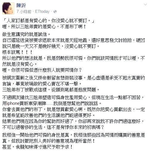 陳沂臉書全文。(圖擷取自陳沂臉書)