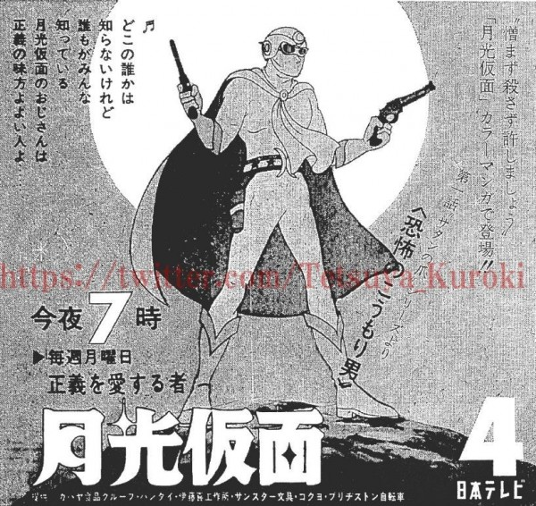 「月光假面」是日本首位登上電視劇的超級英雄,如今有善心人士署名為「月光假面」,捐錢給交通事件後孤苦無依的孤兒。(圖擷自@Tetsuya_Kuroki推特)