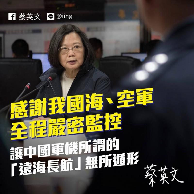 蔡英文總統今透過臉書不滿表示,北京頻繁的軍事活動,已經是台海及區域穩定現狀的最大威脅。她重申,國土主權寸步不讓,民主自由堅守不退。(圖截取自蔡英文臉書)
