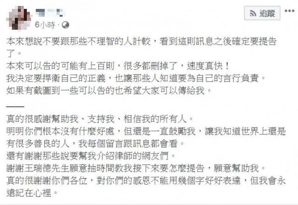 女學生表示,原本想息事寧人的她,在看到網友的一段訊息後,下定決心提告。(圖擷自臉書)