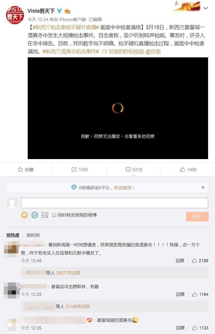 中國網友留言排行前三名,竟對於伊斯蘭教徒死亡沒有哀悼之意。(圖擷取自微博)