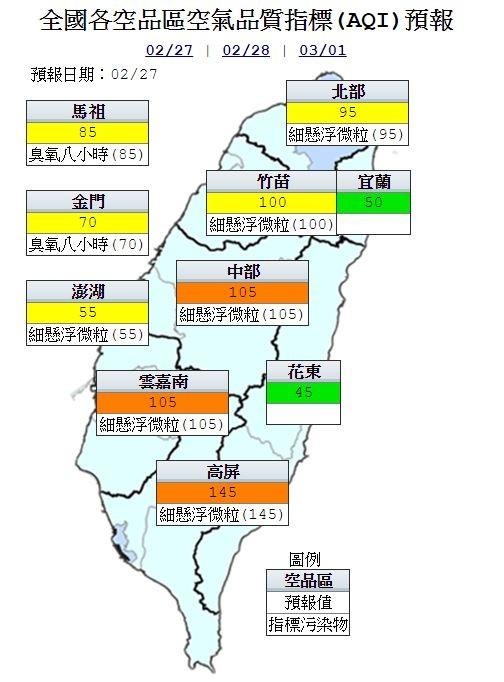 空氣品質方面,明日中部、雲嘉南及高屏「橘色提醒」。(圖擷自行政院環保署官網)