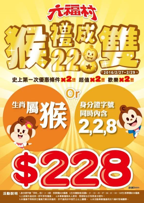 六福村主題樂園日前推出「二二八連假優惠」,被網友批評「白目」、「消費歷史傷痛」。(圖擷自六福村臉書)