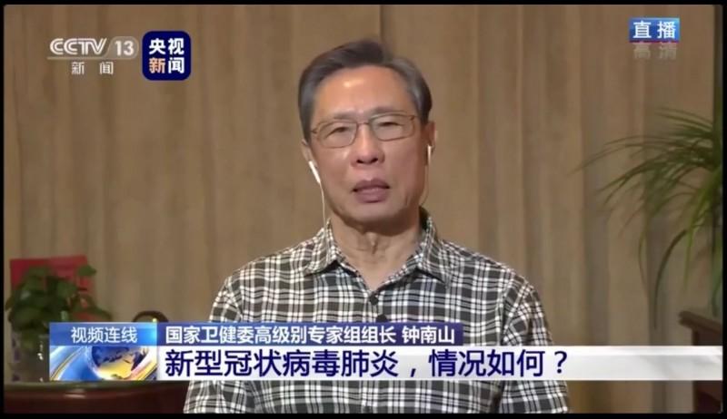 中國傳染病學專家鍾南山接受央視訪問時表示,「武漢肺炎肯定有人傳人」。(圖片截取自央視直播)