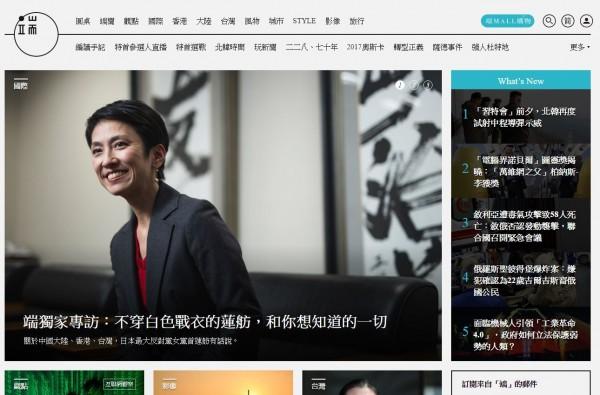 香港媒體消息指出,現有90名員工的網媒《端傳媒》傳出將大幅裁員,執行主編張潔平表示,目前正商討重整方案,裁減人數尚未決定。(圖擷自端傳媒網站)