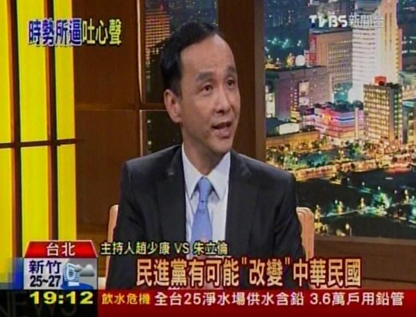 朱立倫也砲轟民進黨「國民黨絕對捍衛中華民國,民進黨有可能改變、傷害中華民國。」(圖擷取自TVBS)