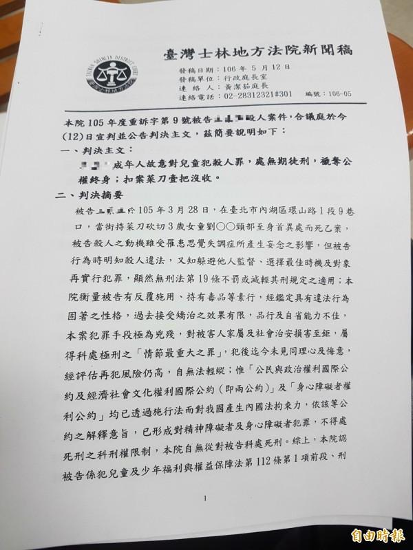 士林地院稍早發布新聞稿,解釋王景玉判決理由。(記者黃欣柏攝)