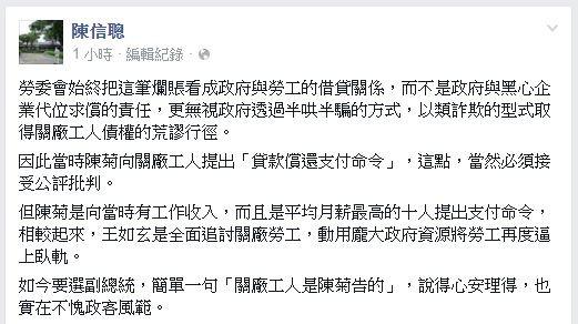 公視主持人陳信聰打臉王的說法,分析王與陳的不同之處。(圖擷取自陳信聰臉書)
