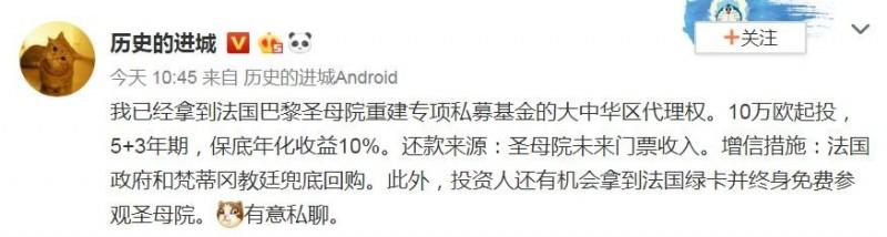 中國網友在微博開玩笑諷刺,稱自己已取得「聖母院重建私募基金」代理權。(圖截取自微博@歷史的進城)