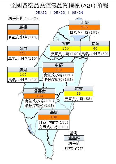 明日空品預報,宜蘭、竹苗、花東及澎湖為「普通」等級,其餘地區為「橘色提醒」等級。(圖擷取自行政院環保署)