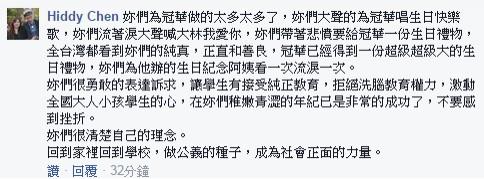 林冠華母親在聲明下方留言感謝學生:「妳們為大林做的太多太多了」。(圖片截取自臉書)