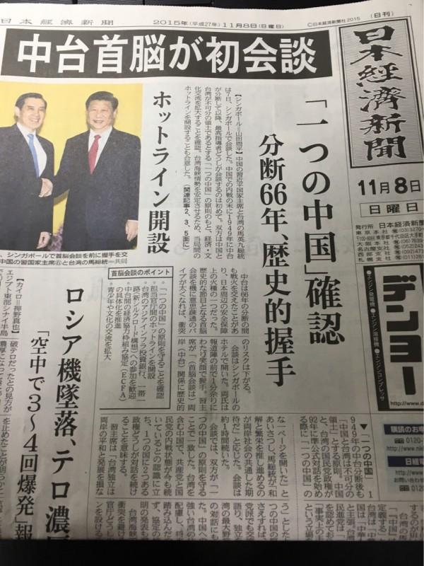 今日出版的《日本經濟新聞》頭版頭條以「確認一個中國」為標題報導馬習會。對此,網友表示,他的日本友人以為台灣昨日統一了。(圖擷取自PTT)