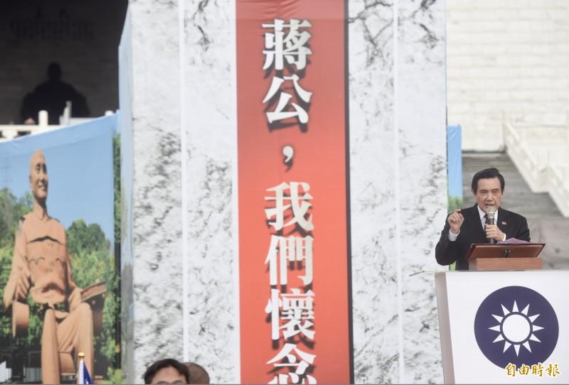 我愛國旗委員會5日在中正紀念堂舉辦「蔣公,我們懷念您!」紀念大會,前總統馬英九出席致詞。(記者簡榮豐攝)