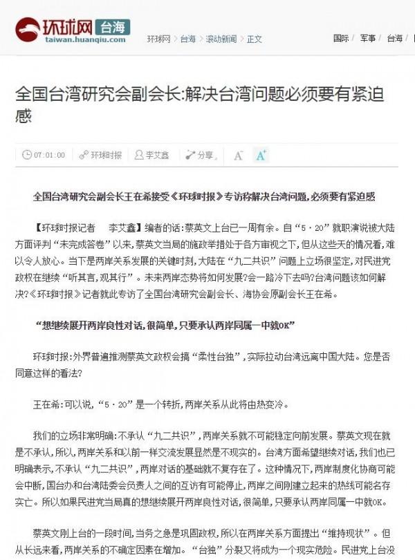 中國海協會前副會長、中國台灣研究會副會長王在希,中國官方媒體《環球時報》訪問時表示,民進黨目前的兩岸政策是「緩獨」,所以解決台灣問題「必須要有緊迫感」。 (圖擷取自《環球時報》)