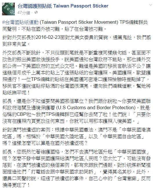 台灣國貼紙官方則回應,他們認為林永樂的說法是「通篇鬼扯」。(圖擷自台灣國護照貼紙臉書)