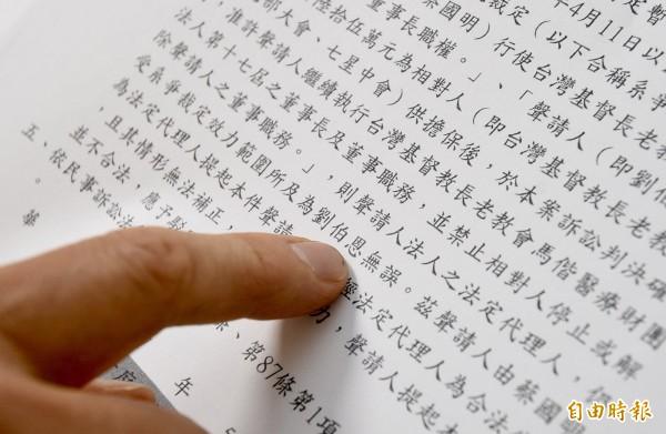 劉伯恩攜帶台北地方法院民事裁定書到場,強調自己仍是合法董事長。(記者羅沛德攝)
