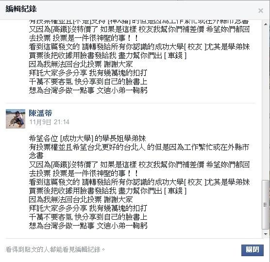 陳溫蒂在臉書上修改的最後貼文的內容,才未觸犯選罷法。(記者劉慶侯翻攝)