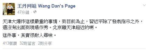 王丹表示,「北京離天津超近的啊」。(圖擷自王丹臉書)