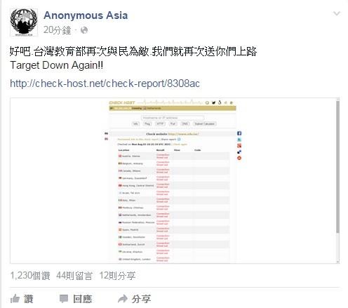 教育部與反課綱學生代表談判破裂,匿名者再度出手癱瘓教育部網站,力挺學生。(截自Anonymous Asia臉書)
