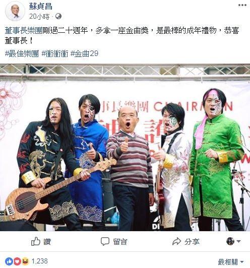 董事長樂團昨奪下第二座最佳樂團獎,蘇貞昌立刻在臉書發文祝賀。(圖擷取自蘇貞昌臉書)