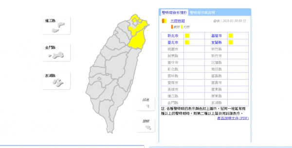 中央氣象局今天上午9時55分對新北市、台北市、基隆市、宜蘭縣發布大雨特報!(圖擷取自中央氣象局)