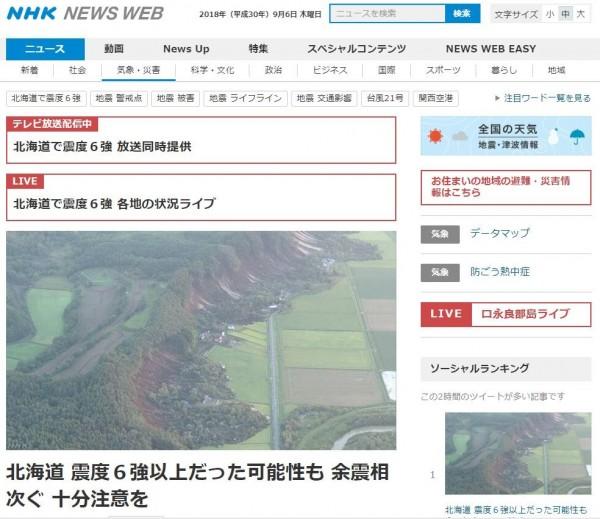 北海道厚真町吉野地區發生大規模山坡地崩落。(翻攝自NHK)