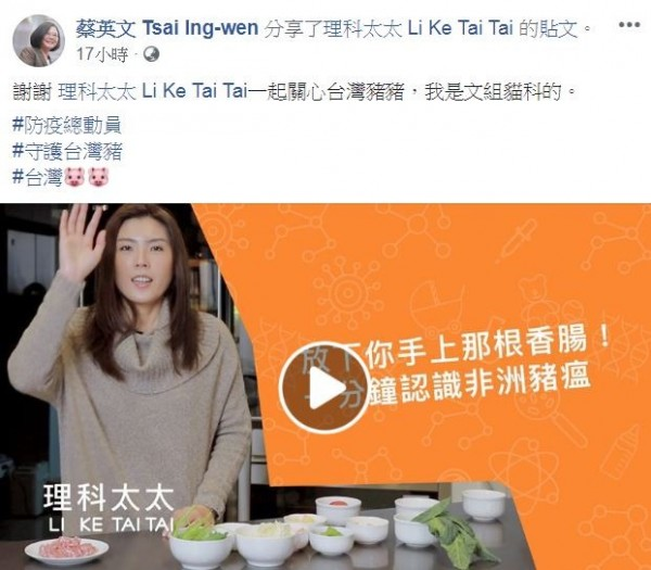 蔡英文分享網紅理科太太的影片,呼籲網友關心豬豬,還在PO文中自稱「貓科」,萌到大批網友。(圖擷取自「蔡英文 Tsai Ing-wen」臉書粉專)