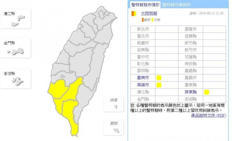 中央氣象局今天(12日)晚間9時40分,針對台南市、高雄市、屏東縣發布大雨特報。(圖擷取自中央氣象局)