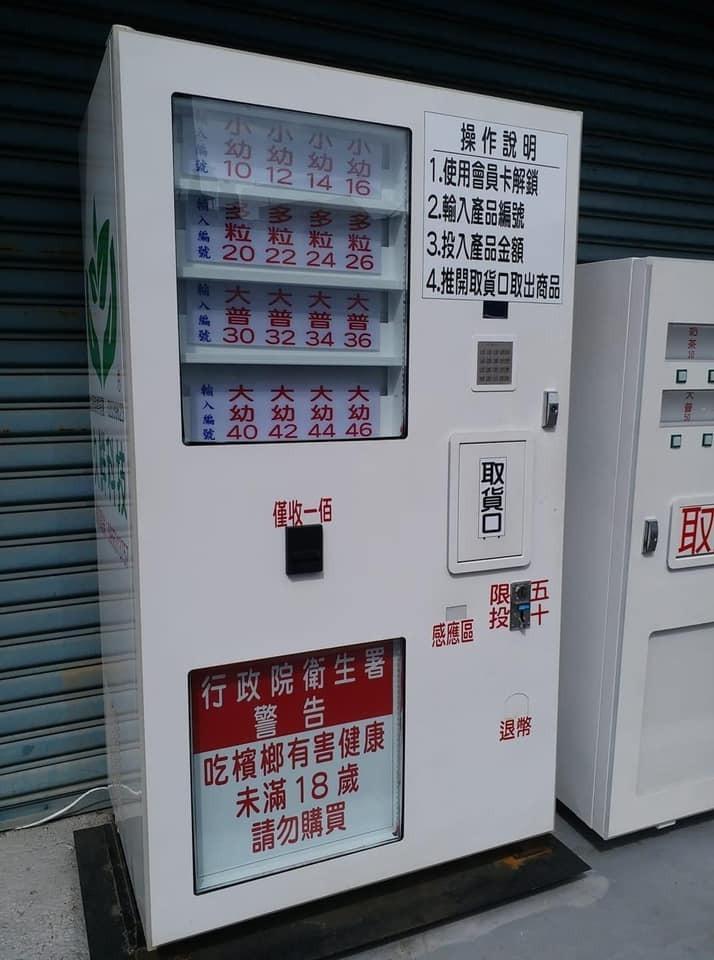 近來,網傳街頭上出現一台外觀為白色的「檳榔自動販售機」,讓網友笑喊,「比口罩販賣機實用」、「應該會打趴檳榔攤」。(圖擷取自臉書_百柯全書)
