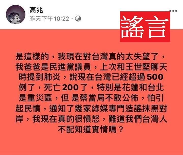 中國武漢肺炎(COVID-19)疫情延燒,臉書上近期卻出現許多針對我國疫情的造謠貼文,其中用詞古怪又常出現一些特定人物、地點的名稱,令網友擔憂這是有心人以「程式學習」的方式自動產生謠言。(圖取自臉書)
