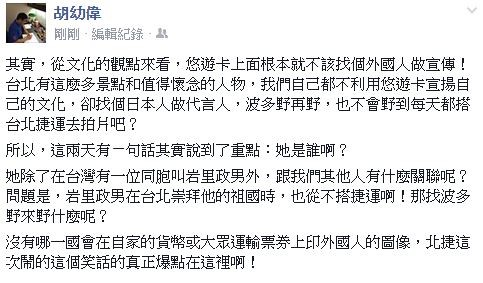胡幼偉在臉書發文指出,「波多野再野,也不會野到每天都搭台北捷運去拍片吧?」(圖擷自胡幼偉臉書)