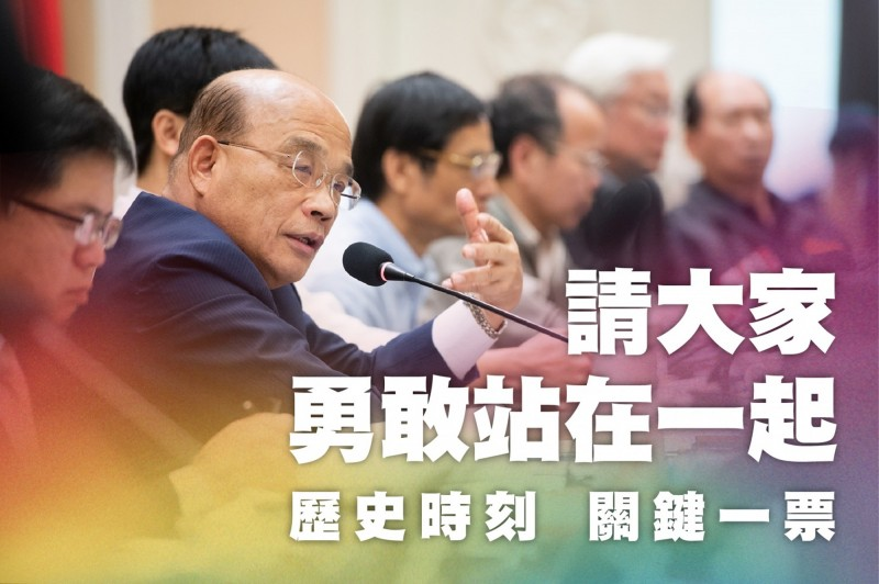 立法院17日三讀通過同婚專法,明起開放同性伴侶登記結婚。行政院長蘇貞昌今天在臉書發文表示,明天起,新的時代就要開始,拜託國人善待彼此,讓台灣成為更好的國家。(資料照,截取自蘇貞昌臉書)