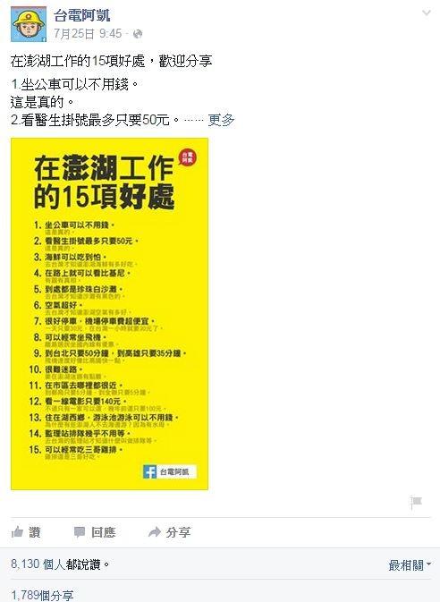 台電阿凱分享了在澎湖工作的15項好處。(圖擷取自台電阿凱臉書專頁)