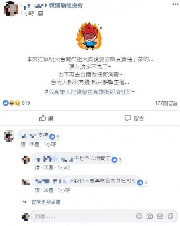 謝龍介和鄭世維未受到「韓流」加持,紛紛在本次立委補選中敗選,讓韓粉們崩潰直呼「以後再也不去台南和三重」。(圖擷取自臉書)