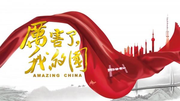 中國政府為吹捧國家主席習近平政績、特別是讚揚中國高科技的《厲害了,我的國》紀錄片,目前暫時下架。(圖擷取自中國政府網站)