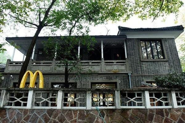 故總統蔣經國於中國杭州的故居,先後被星巴克及麥當勞進駐開店。(圖擷自中媒《騰訊》)