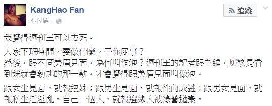 「性解放の學姊」版主范綱皓評論陳為廷「泡5妹」的新聞。(圖擷取自KangHao Fan)
