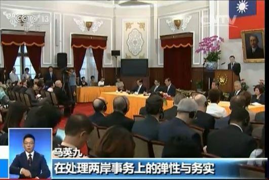 《央視》今晚播出的節目,引用馬英九在總統府的談話,右上方國旗完整露出,網友訝異。(圖擷取自《央視》)
