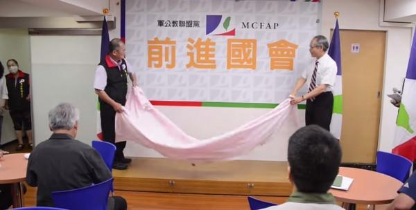 軍公教聯盟黨今成立競選總部,決定進軍國會。(圖片擷取自YouTube影片)