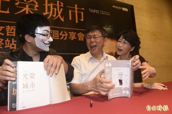 台北市長柯文哲及夫人陳佩琪26日連袂出席城市巡迴分享會最終站,還有柯粉打扮成V怪客前來。(記者叢昌瑾攝)