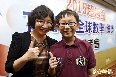 2015超越盃T&AMC全球數學於23日舉行頒獎典禮,圖為獲得滿分的高雄市新民國小林牧謙及其母親。(記者叢昌瑾攝)