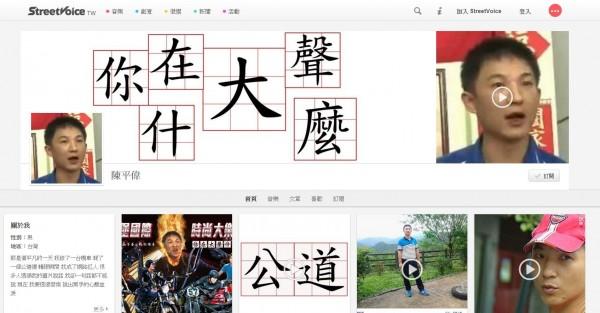 陳平偉改行當歌手,目前已釋出3首歌。(圖擷自Street Voice)