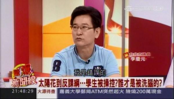 李慶元表示,318學運後,他發現自己過去的一些意識形態、根深蒂固的思維是錯誤的。(圖擷自三立新聞)
