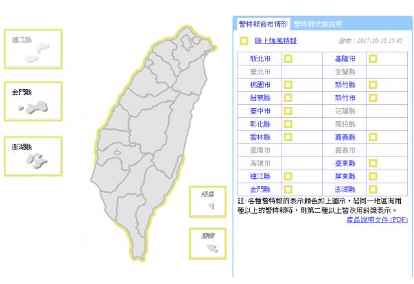 氣象局針對新北市等15縣市,發布明天(11日)陸上強風特報。(圖擷自中央氣象局)