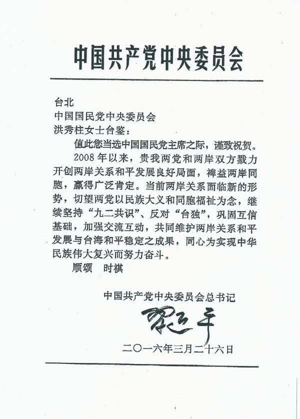 習近平以中國共產黨中央委員會總書記的名義,祝賀洪秀柱當選國民黨主席。(圖擷自中國國民黨官網)